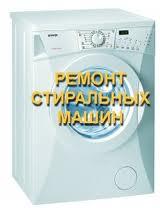 Ремонт стиральных машин в Алматы и пригороде