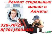 РЕМОНТ-СТИРАЛЬНЫХ машин в Алматы