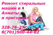 Ремонт стиральных машин в Алматы и пригород