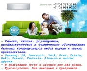 Ремонт,  монтаж (установка) до/запрвка кондиционеров в Алматы