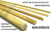 Арматура Стеклопластиковая (композитная стеклополимерная)  АКП d=4-20 мм.