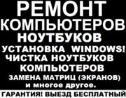 Пришахтинск, Майкудук. Ремонт Компьютеров/Ноутбуков/Нетбуков. Выезд