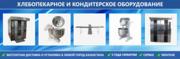 Кондитерское оборудование в Петропавловске