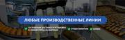 Производственные линии в Усть-Каменогорске