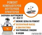 САМЫЙ КАЧЕСТВЕННЫЙ ремонт компьютеров и ноутбуков в Караганде
