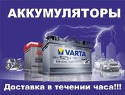Аккумуляторы Varta,  Bosch,  Autopower с доставкой и установкой
