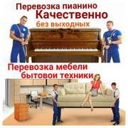 Переноска перевозка пианино, фортепиано мебели и.т.д.Газель грузчики.
