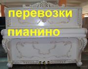 Перевозка, переноска пианино, фортепиано и.т.д.Качественно.24/7.