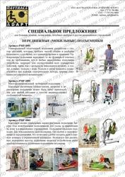 Дополнительное медицинское оборудование для инвалидов-колясочников (Ку