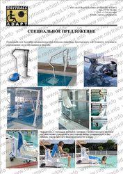 Инвалидный подъемник для бассейна (Купить в Астане)