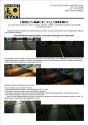 Фотолюминисцентные/светонакопительные средства адаптации для инвалидов