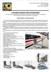 Инвалидный подъемник для железнодорожных вокзалов и аэропорта.