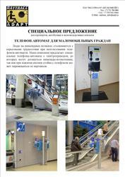 Телефон-автомат для инвалидов-колясочников.