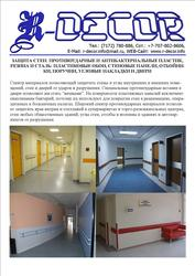 ANTIBOOM: Противоударная защита стен