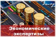 Судебно-экономическая экспертиза в Алматы