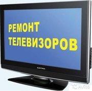 Ремонт  телевизоров, мониторов,  микроволновок,  варочных поверхностей